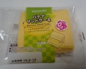 バナナサンドケーキ01