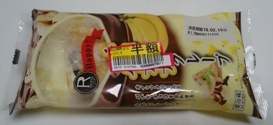 Happy!チョコバナナクレープ