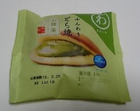 ふんわりどら焼お抹茶01
