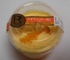 プチ マンゴー杏仁01