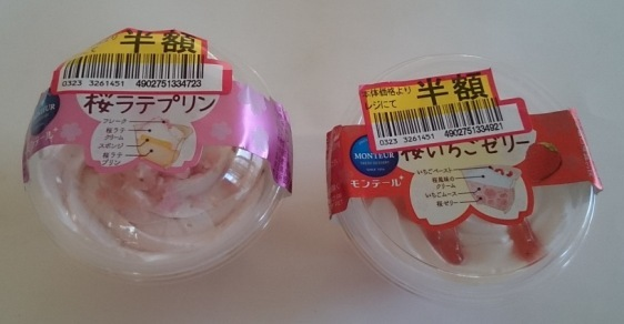 桜ラテプリン