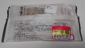 クロワッサン鯛焼き01