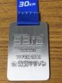 青梅30K in 2019(3・完走メダル)3