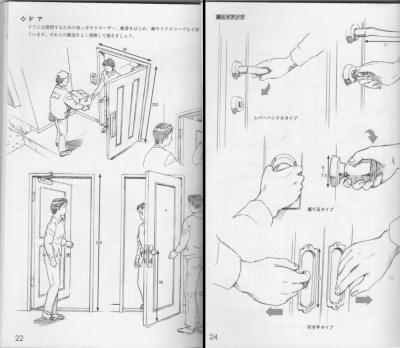 キャラとモノの基本スケール図鑑 (4)