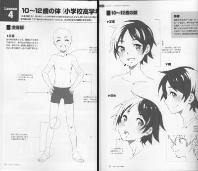 少年の描き方 (3)