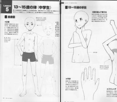 少年の描き方 (5)