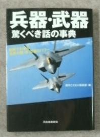 兵器武器驚くべき話の事典 (1)