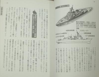 兵器武器驚くべき話の事典 (2)