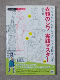 服のシワ実践マスター (1)
