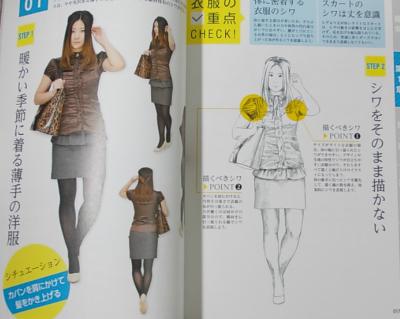 服のシワ実践マスター (2)