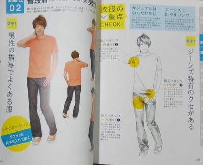 服のシワ実践マスター (3)