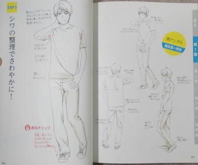 服のシワ実践マスター (4)