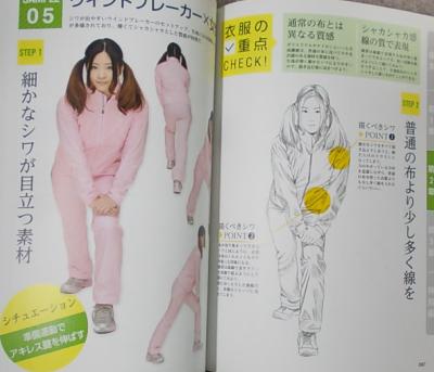 服のシワ実践マスター (8)