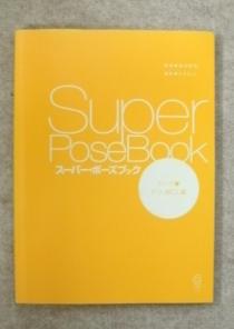 スーパーポーズブック ヌードドジっ娘OL編 (1)