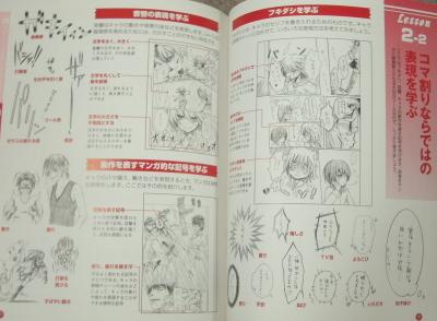 マンガデッサン練習帳コマ割り基本テク (4)