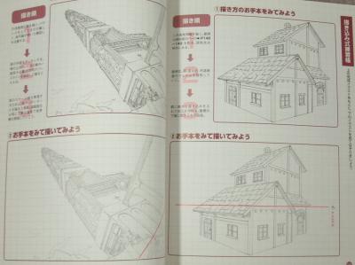 マンガデッサン練習帳コマ割り基本テク (7)