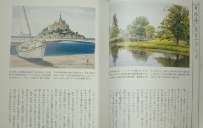 水彩画プロの裏技 (4)