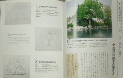 水彩画プロの裏技 (5)