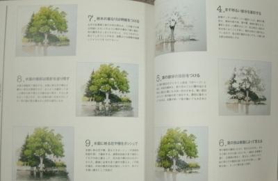 水彩画プロの裏技 (6)