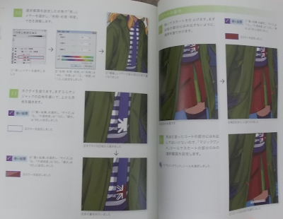 CDイラストテクニック5 (7)