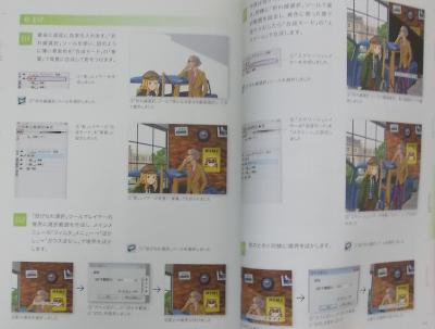 CDイラストテクニック5 (9)