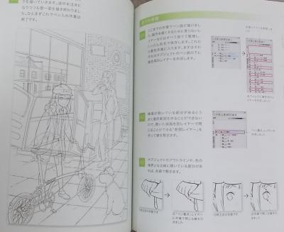 CDイラストテクニック5 (3)