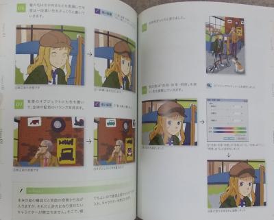 CDイラストテクニック5 (4)