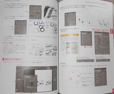 CLIP STUDIO PAINT 最強デジコミ制作講座 (10)