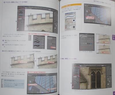 CLIP STUDIO PAINT 最強デジコミ制作講座 (11)