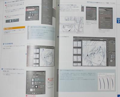 CLIP STUDIO PAINT 最強デジコミ制作講座 (3)