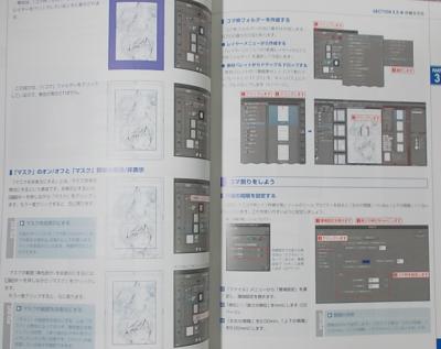 CLIP STUDIO PAINT 最強デジコミ制作講座 (4)