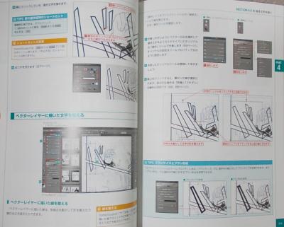 CLIP STUDIO PAINT 最強デジコミ制作講座 (5)