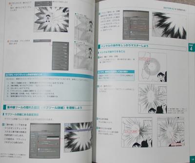 CLIP STUDIO PAINT 最強デジコミ制作講座 (6)