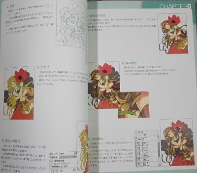 レイヤーの使い方が本当にわかる本 (4)