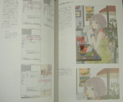 イラストレーションテクニック (5)