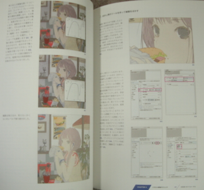 イラストレーションテクニック (6)