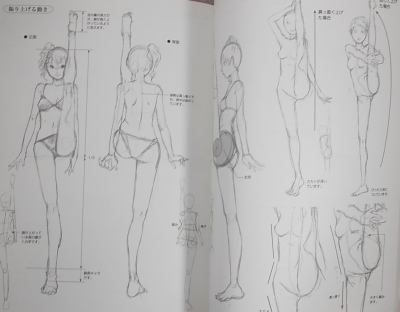 マンガの基礎デッサン女の子キャラ編 (11)