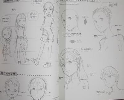 マンガの基礎デッサン女の子キャラ編 (2)