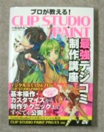 CLIP STUDIO PAINT 最強デジコミ制作講座 (1)