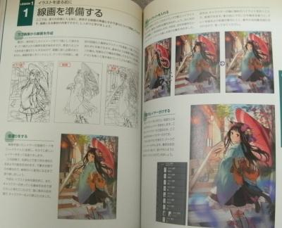 プロの絵師に学ぶキャラ塗り上達テクニック2 (9)