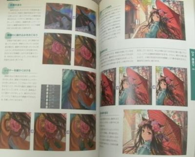 プロの絵師に学ぶキャラ塗り上達テクニック2 (11)