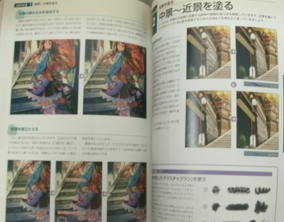 プロの絵師に学ぶキャラ塗り上達テクニック2 (12)