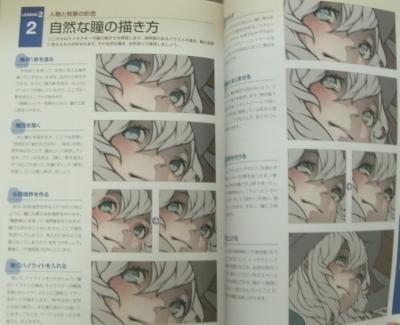 プロの絵師に学ぶキャラ塗り上達テクニック2 (5)