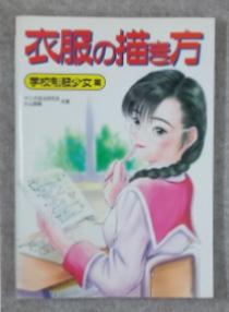 衣服の描き方学校制服少女 (1)