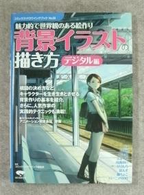背景イラストの描き方デジタル編 (1)