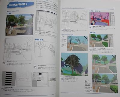背景イラストの描き方デジタル編 (3)