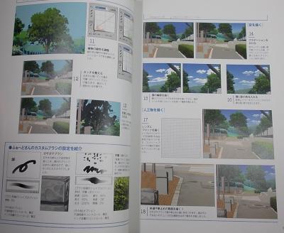 背景イラストの描き方デジタル編 (4)