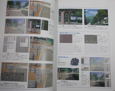背景イラストの描き方デジタル編 (5)
