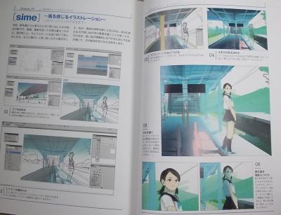 背景イラストの描き方デジタル編 (6)