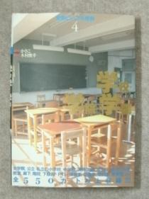 背景ビジュアル資料4学校・学院・学園 (1)